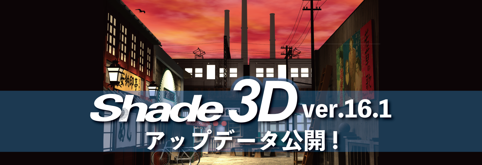 Shade3D ver.16.1 アップデータ TOP