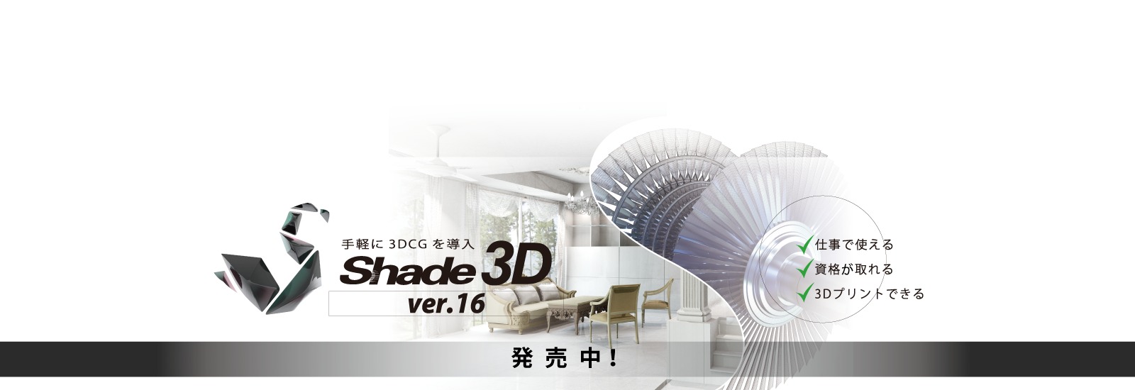 Top Shade3D ver.16 release