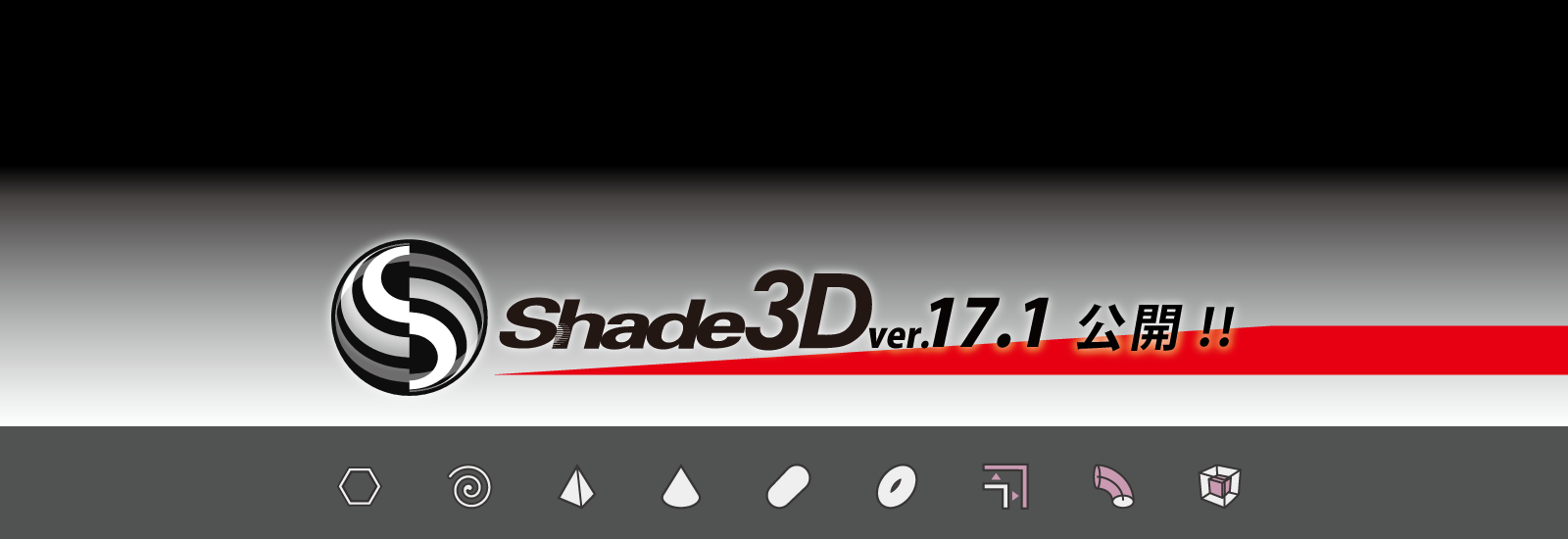 Shade3D ver.17.1 アップデータ TOP