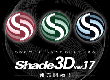 Topic Shade3D ver.17 発売開始