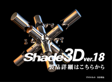 Topic Shade3D ver18 概要