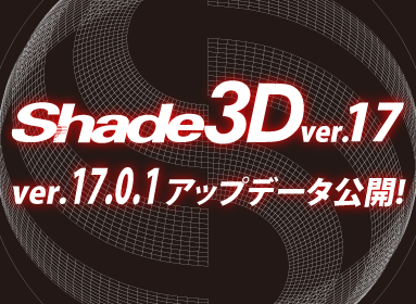 Topic Shade3D ver.17.0.1 updater